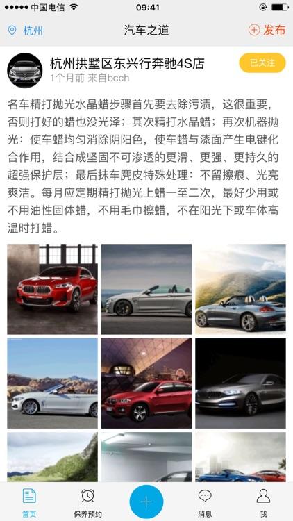 汽车之道 screenshot-1