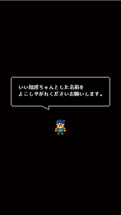 【放置】勇者改名 ~「ふざけた名前つけやがって!」紹介画像4
