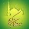 Ramadan Times is an application dedicated to Muslim people