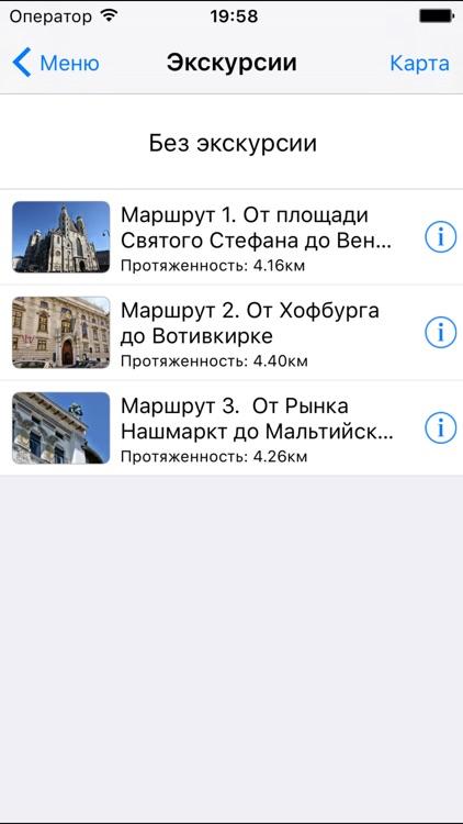 Вена аудио- путеводитель