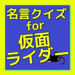 名言クイズ for 仮面ライダー