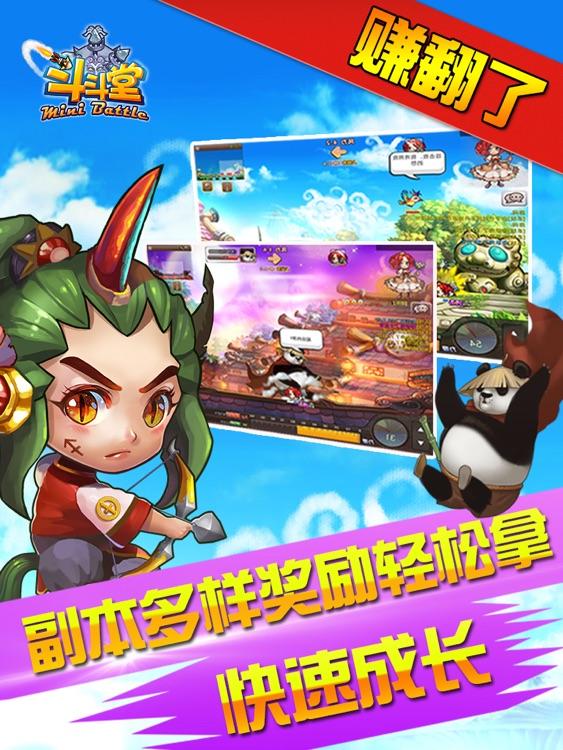 斗斗堂HD screenshot-3