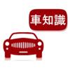 車の用語集