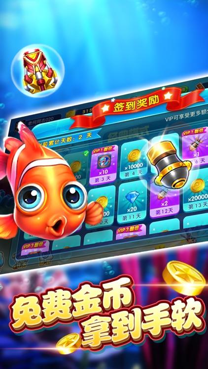捕鱼欢乐城 screenshot-3