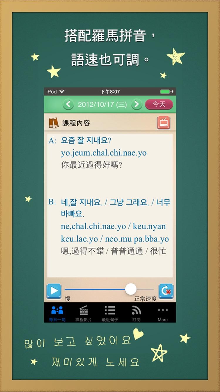 每日一句學韓文, 正體中文版 Screenshot