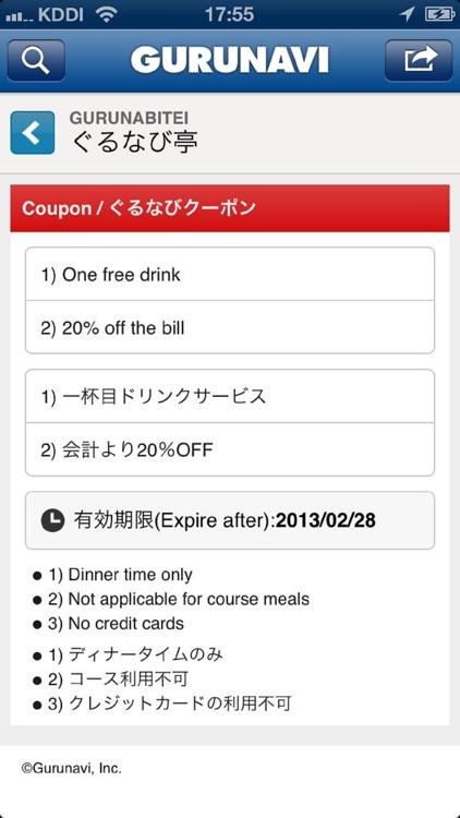 GURUNAVI - Japan Restaurant Guide screenshot-4