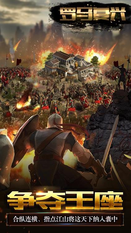 帝国罗马复兴 - 经典策略游戏 screenshot-4
