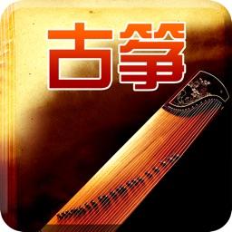 轻松学古筝-入门基础知识技巧宝典视频教程