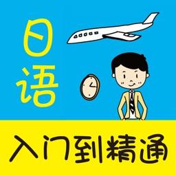日语入门到精通 (有声点读)