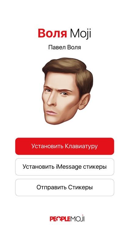 Воля Moji – стикеры Павла Воли