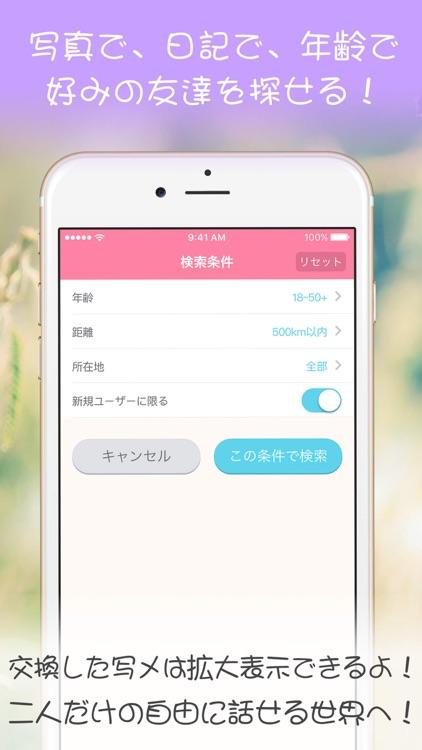 パラダイスチャット!無料であなたの出会いを応援する出会い系アプリ~