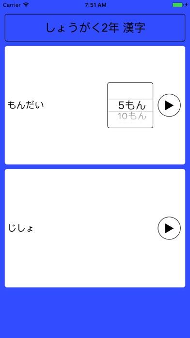 小学2年 必修漢字スクリーンショット1