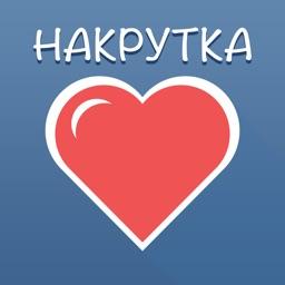 VkLikes - Накрутка лайков для ВК, ВКонтакте VK App