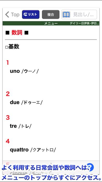 デイリー日伊英・伊日英辞典【三省堂】(ONESWING)のおすすめ画像5
