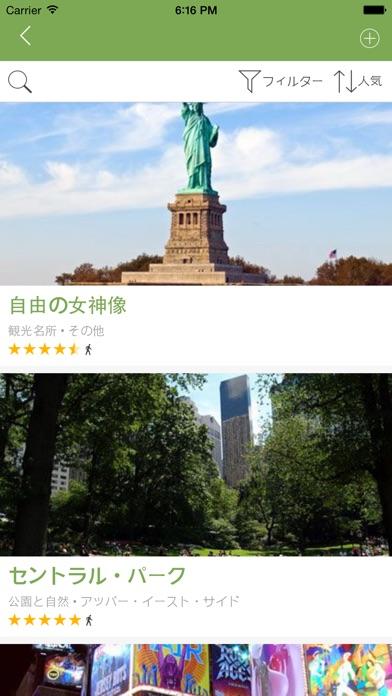 ニューヨークトラベルガイド screenshot1