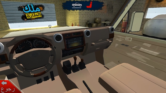 King of Steering ملك الطاره Screenshot