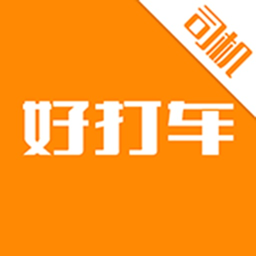 Download 快乐打车司机 free for iPhone, iPod and iPad