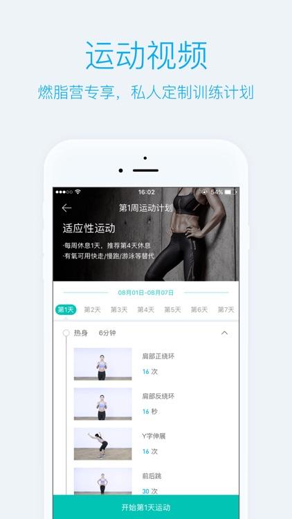 PICOOC-有品智能体脂秤 你的健康生活方式顾问 screenshot-4