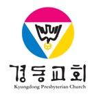 경동교회 스마트요람 icon