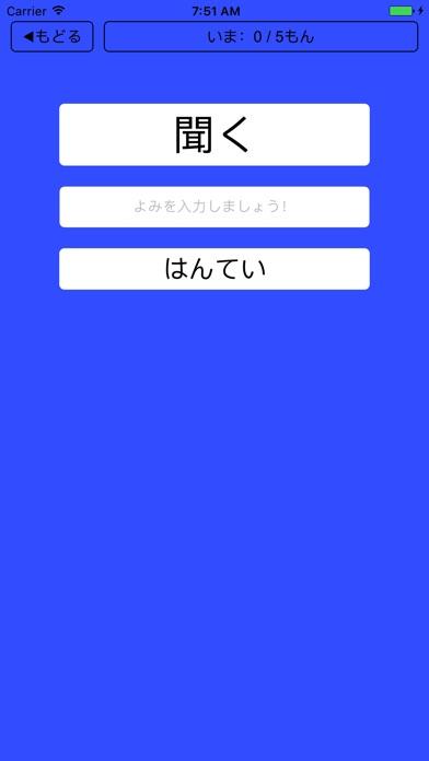 小学2年 必修漢字スクリーンショット2