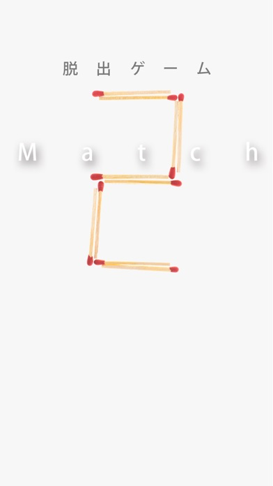 脱出ゲーム Match2紹介画像3
