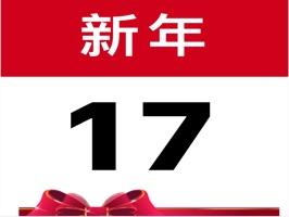 Chinese New Year 17