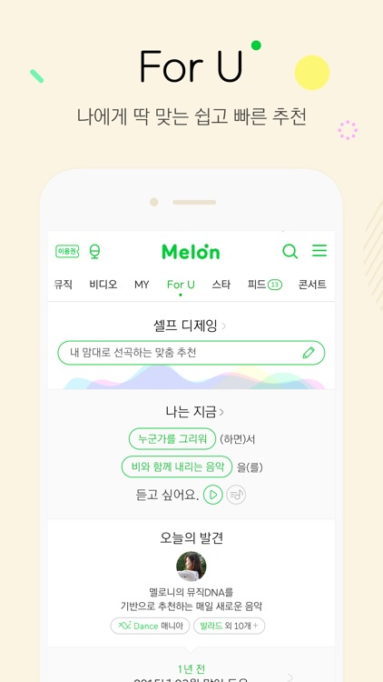 멜론(Melon) screenshot-2