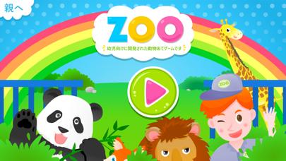 動物園ツアーの単語学習:幼児向けの音声字幕付きのパズルゲーム(無料版)のおすすめ画像1