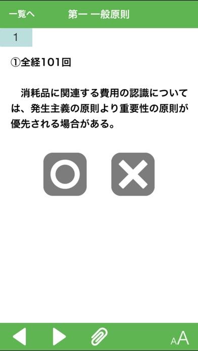 日商簿記1級・全経上級 攻略ナビ ~理論編~のおすすめ画像2