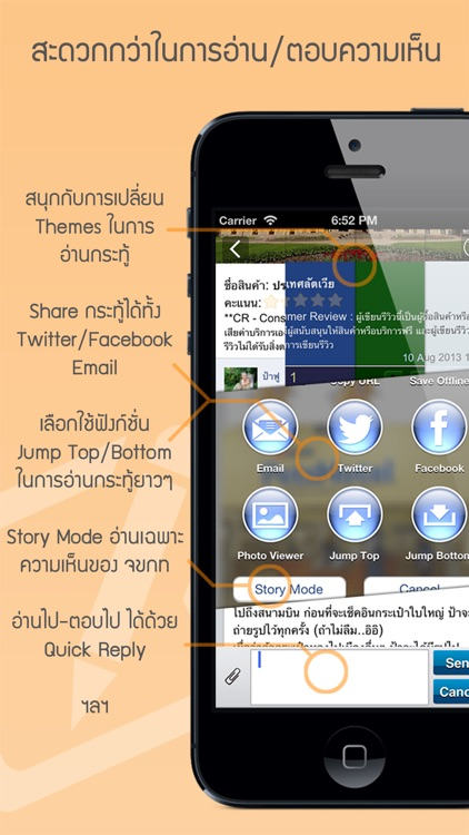 Me for Pantip screenshot-2