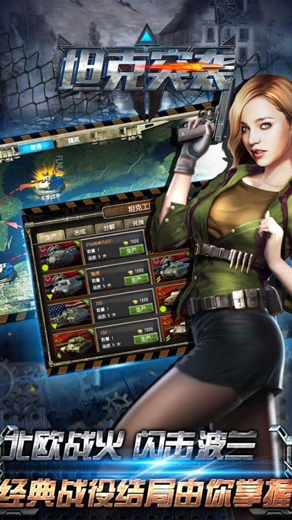 【坦克突袭】-经典坦克大战游戏 screenshot-3