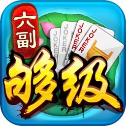 六副够级·同城游——2016山东棋牌扑克游戏