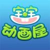 宝宝动画屋-爱奇儿童免费双语故事游戏