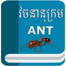 ANT Dictionary 2017 Free