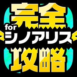 完全攻略 for SINoALICE(シノアリス)
