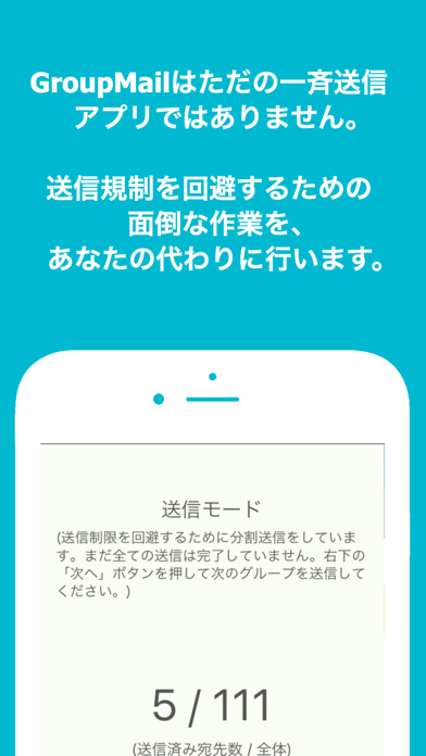 グループメール(GroupMail) ScreenShot1
