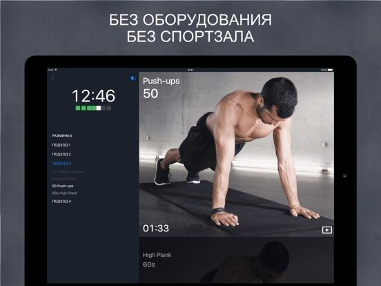 Runtastic Results Фитнес Скриншоты9
