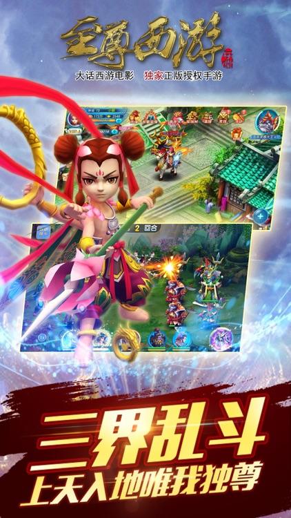 至尊西游-取经之路梦回女儿国 screenshot-4