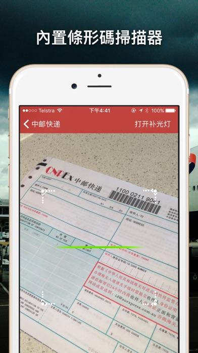 中郵快遞 CNPEX - 澳洲中郵快遞運單跟蹤屏幕截圖2