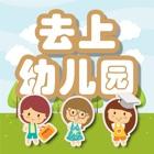 幼儿园加减法练习-宝宝爱上幼儿园 icon