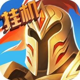 英雄来冒险-风靡全球的动漫放置游戏