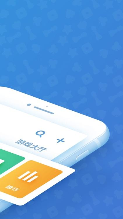 QQ游戏-腾讯出品的斗地主棋牌地方麻将合集
