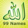 99 Names of Allah الله  Asma al Husna Islam Muslim Reviews