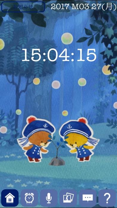 がんばれ!ルルロロ 目覚まし時計/寝言録音付き screenshot1