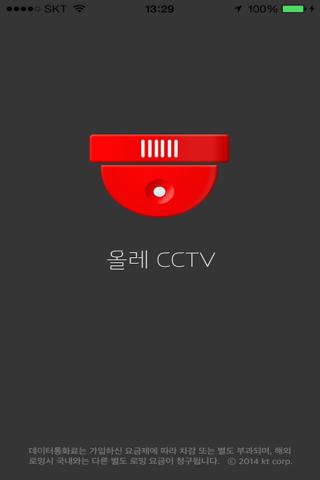 올레 CCTV - náhled