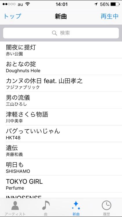 UTAMO(カラオケ歌い放題) screenshot-3