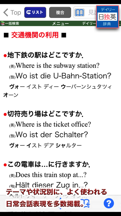 デイリー3か国語辞典シリーズ フランス語・ドイツ語【三省堂】のおすすめ画像2