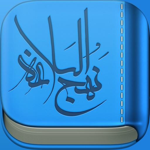 Nahj al-Balagha HD - نهج البلاغة