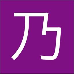 乃木坂46ライフ