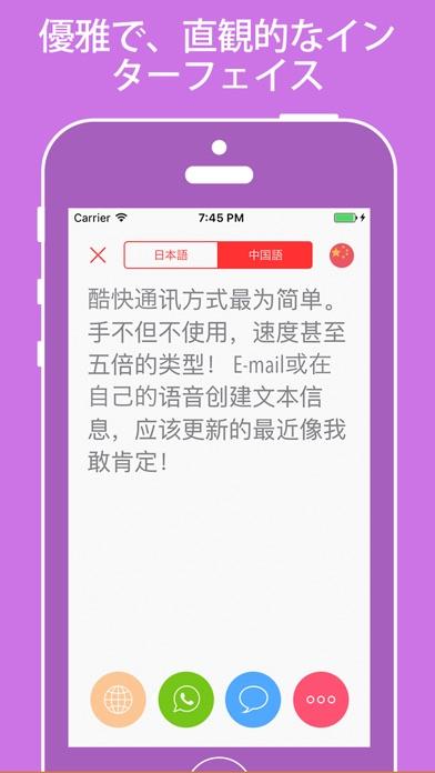 Just Talk ~ 音声認識 screenshot1